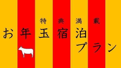 【お年玉企画】3大特典付宿泊プラン(素泊まり)※GoToトラベル割引適用外