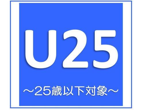 【25歳以下対象】U25旅応援☆宿泊プラン ※GoToトラベル割引対象外