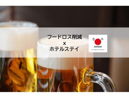 SDGsプロジェクト【フードロス削減xホテルステイ】お部屋で瓶ビール!プラン(素泊まり)※GoToトラベル割引適用外