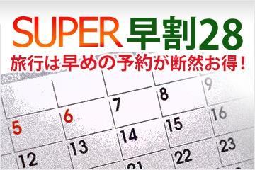 【スーパー早割28プラン】早めの予約がお得!◆28日前まで受付◆