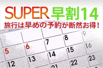 【スーパー早割14プラン】早めの予約がお得!◆14日前まで受付◆