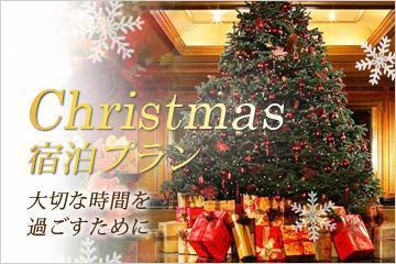 【クリスマス・年末年始におすすめ!】こだわりの朝食サービス・12時チェックアウト無料プラン♪