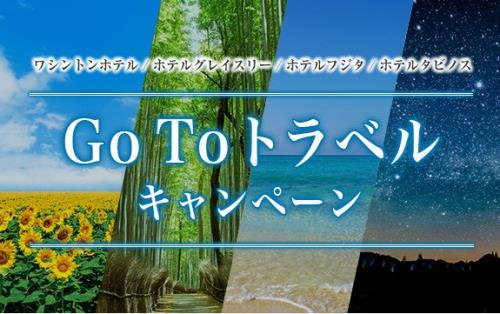 【GoToトラベル割引対象】表示金額から35%割引!お得な朝食付宿泊プラン☆チェックアウト11時まで無料!
