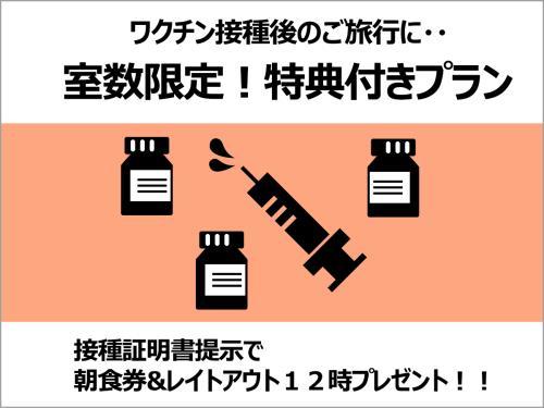 【室数限定】ワクチン接種後のご旅行に!朝食無料サービス&12:00レイトチェックアウトプラン