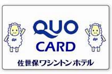 【クオカード3000円セットプラン】♪ミネラルウォーター付