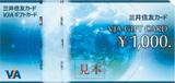 【VISAギフトカード2000円セットプラン】ルームチャージ・ミネラルウォーター付♪