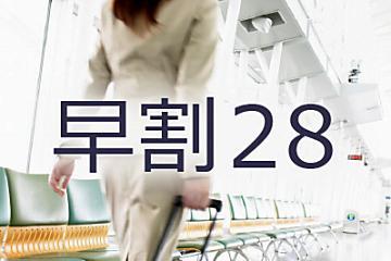 【早割28】【素泊まり】【ミネラルウォーター付き】 28日前までの予約でとってもお得♪