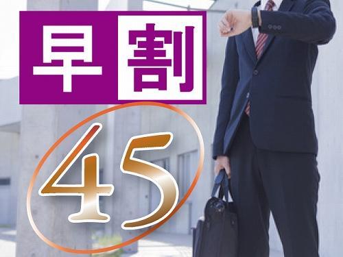 【早割45】【素泊まり】【ミネラルウォーター付き】 45日前までの予約でとってもお得♪