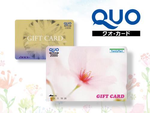【QUOカード1000円セットプラン】【朝食+ミネラルウォーター付き】 コンビニまで徒歩1分♪