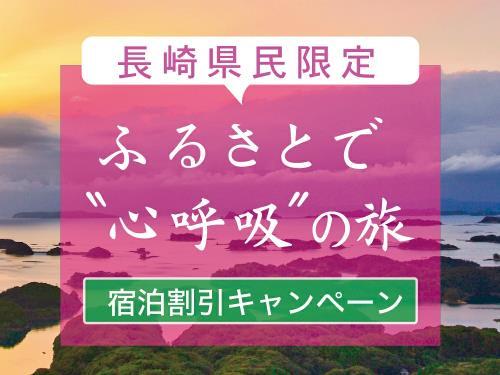 """【長崎県民限定・朝食付】第2弾ふるさとで""""心呼吸""""の旅+ゆったり宿泊キャンペーンで実質1名¥2000!"""