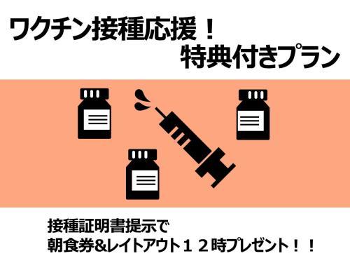 【ワクチン接種後のご旅行に・・】室数限定!特典付きプラン♪ 接種証明書提示で朝食&レイトアウト12時プレゼント♪