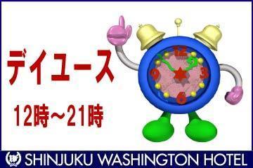 【日帰り】デイユースプラン(12時から21時まで利用可能!最大9時間滞在OK!!)