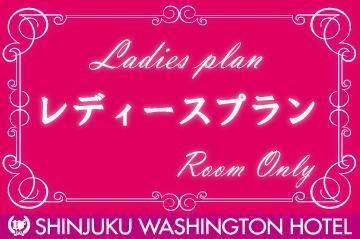 【女性限定!女性専用ルーム確約】レディースルームにお得にSTAY!≪素泊り≫