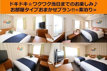 【室数限定!!】ドキドキ☆ワクワク当日までのお楽しみ♪お部屋タイプおまかせプラン《素泊り》