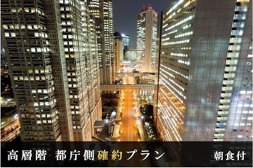 【高層階・都庁側確約】都会の夜景を満喫★12時レイトアウトプラン ≪朝食付≫