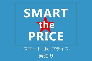【2019年10月以降】スマート☆the☆プライス≪素泊り≫ 新宿駅から地下道直結♪