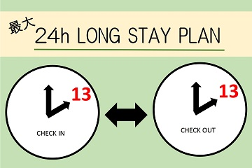 【2019年10月以降】24hロングステイ!13:00チェックイン~翌日13:00チェックアウト確約プラン ≪素泊り≫