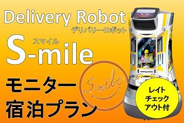 【アンケート回答でお得!】デリバリーロボットS-mileモニター宿泊プラン・12時レイトアウト付き【1日3組様限定】