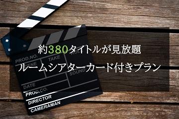 約380タイトルが見放題!ルームシアターカード付きプラン≪朝食付≫東京(江戸)由来の和食御膳