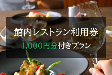 館内レストラン利用券【1000円分】付きプラン≪素泊り≫