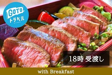 【GoToトラベル割引対象】国産牛のステーキ重付きプラン【18時受渡し】≪2食付≫朝食は和食御膳