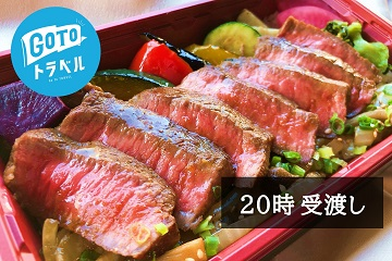 【GoToトラベル割引対象】国産牛のステーキ重付きプラン【20時受渡し】≪夕食付≫