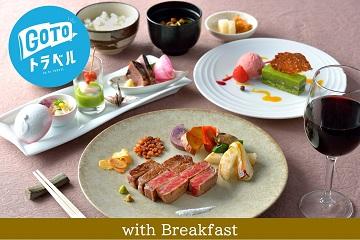 【GoToトラベル割引対象】黒毛和牛の鉄板焼きコース付きプラン「かえで」≪2食付≫朝食は和食御膳