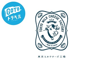 【GoToトラベル割引対象】「東京ミルクチーズ工場」クッキー3種から選べるお土産引換券付きプラン≪素泊り≫