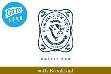 【GoToトラベル割引対象】「東京ミルクチーズ工場」クッキー3種から選べるお土産引換券付きプラン≪朝食付≫ 東京(江戸)由来の和食御膳