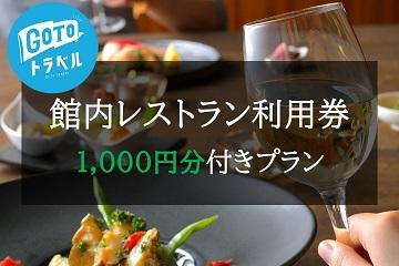 【GoToトラベル割引対象】館内レストラン利用券【1000円分】付きプラン«素泊り»