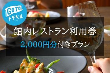 【GoToトラベル割引対象】館内レストラン利用券【2000円分】付きプラン«素泊り»