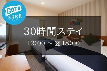 【GoToトラベル割引対象】30時間ステイ-ゆったり贅沢STAYプラン≪素泊り≫