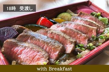 国産牛のステーキ重付きプラン【18時受渡し】≪2食付≫