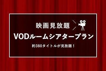 【おこもりステイ】映画見放題!VODルームシアタープラン≪朝食付≫