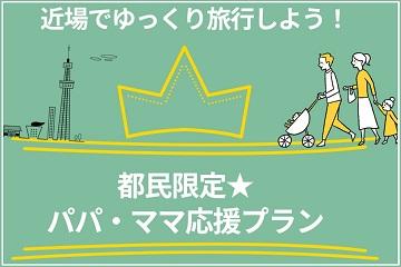 都民限定★ パパ・ママ応援プラン ~6つの嬉しいポイント~