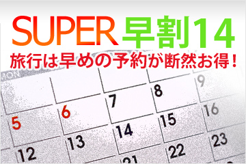 【自社サイト限定】  スーパー早割り 14プラン