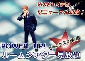 ☆★VOD最高機種500タイトル見放題!ビデオオンデマンド付きステイプラン☆★
