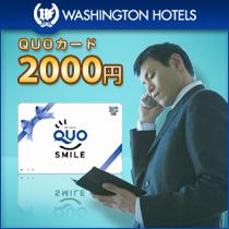出張deお小遣い♪QUOカード2000円セット宿泊プラン