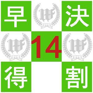 ■【自社サイト限定】  スーパー早割り 14プラン ■