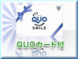 ビジネスチョイス≪QUO 1000円分&朝食ビュッフェつき≫