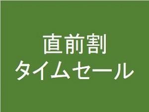 【直前割】タイムセール!初夏のお得なプラン≪朝食付き≫