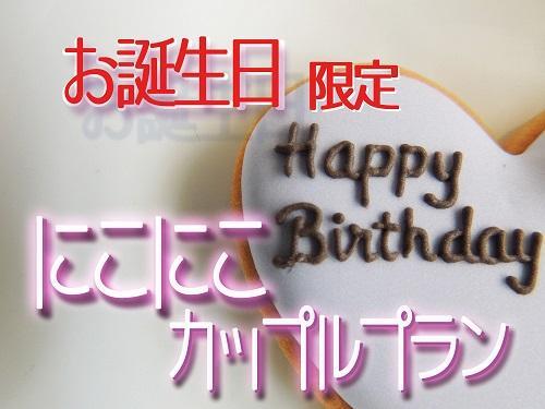 ☆1日1室限定☆ ★お誕生日限定★ ♪ニコニコ♪カップルプラン