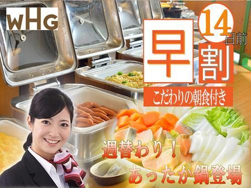 スーパー早割 14 【美味しい朝食ビッフェ付 丼・炊き込みごはん登場!!】