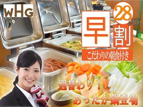 スーパー早割 28 【美味しい朝食ビッフェ付 丼・炊き込みごはん登場!】