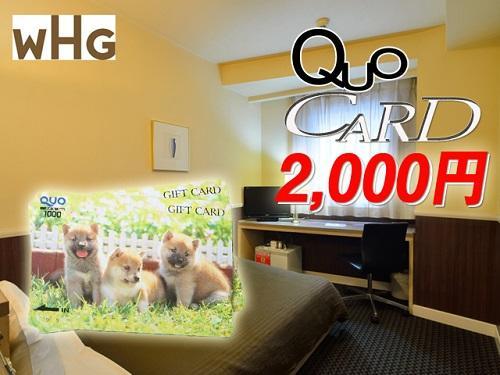 QUOカード2,000円セット宿泊プラン