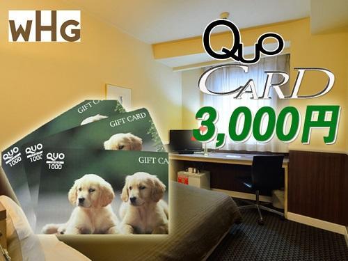 QUOカード3000円セット宿泊プラン