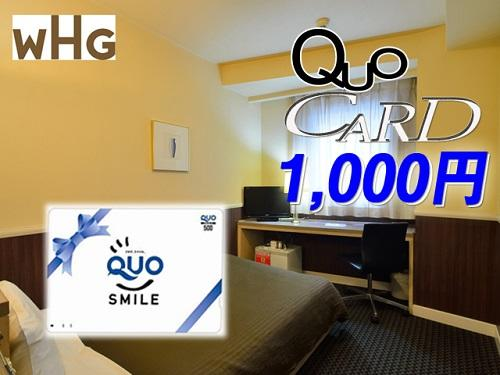 QUOカード1,000円セット宿泊 プラン