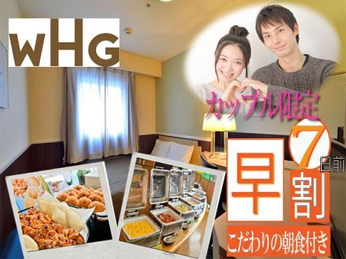 早割7 カップルお薦め セミダブルル-ム 【美味しい朝食ビッフェ付 丼・炊き込みごはん登場!】