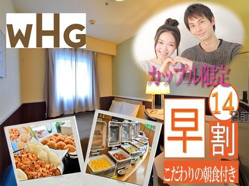 早割14 カップルお薦め セミダブルル-ム 【美味しい朝食ビッフェ付 丼・炊き込みごはん登場!】
