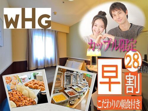 早割28 カップルお薦め セミダブルル-ム 【美味しい朝食ビッフェ付 丼・炊き込みごはん登場!】
